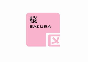 さいたま市桜区役所